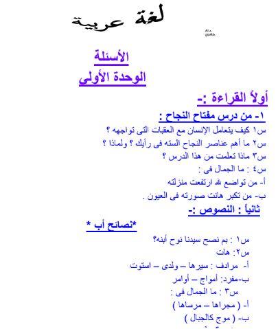 حمل اقوى مراجعة للصف السادس لغة عربية ترم اول 2017 س و ج ولا اروع اهداء صفحة مذكرات تعليمية