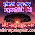 Lagna Palapala Ada Dawase    ලග්න පලාපල   Sathiye Lagna Palapala 2019   2019-12-21
