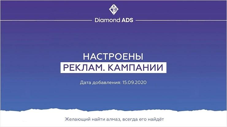 Пополнение рекламных кампаний у Diamond ADS
