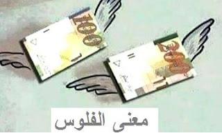 الفلوس والنقود