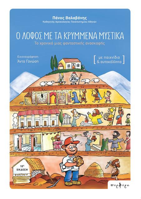 Το αγαπημένο βιβλίο των μικρών αρχαιολόγων επανακυκλοφορεί