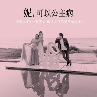 Nico 品筠 & Kim 京燁 (那对夫妻) - Nini 妮妮 Lyrics with Pinyin