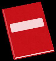 本・冊子のイラスト(赤)