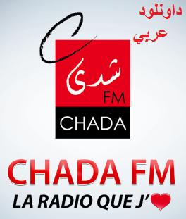 اذاعة شذى اف ام بث مباشر CHADA FM Live