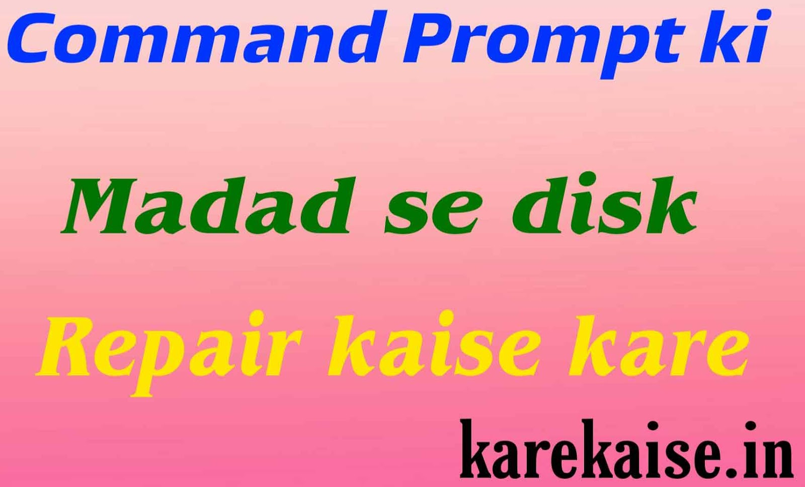 Command-Prompt-Ki-Madad-Se-Disk-Repair-Kaise-Kare