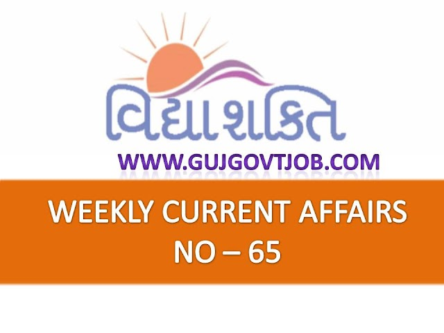 VidhyaShakti Weekly Current Affairs Ank No - 65
