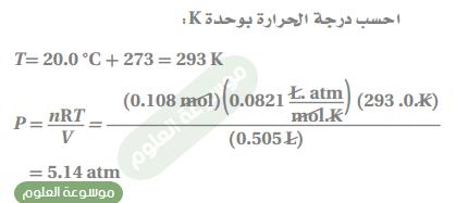 ما مقدار ضغط mol 0.108 ، بوحدة الضغط الجوي atm  لعينة من غاز الهيليوم عند درجة حرارة C˚0.20
