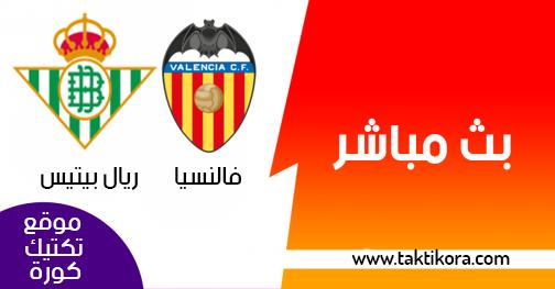 مشاهدة مباراة فالنسيا وريال بيتيس بث مباشر اليوم 28-02-2019 كأس ملك إسبانيا