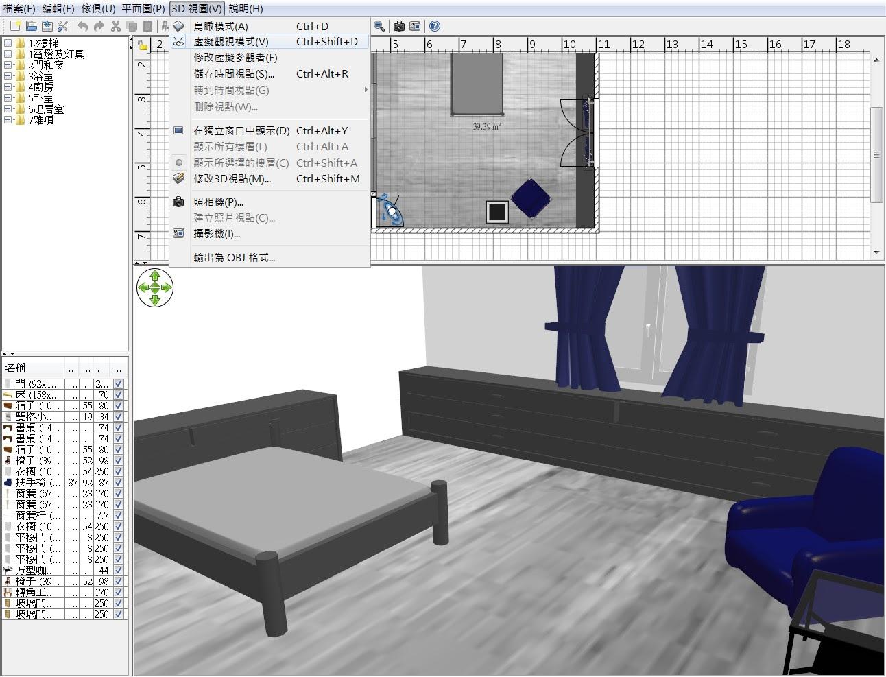 【教學】人人都能輕鬆做出室內設計圖 Sweet Home 3D - GENSIR