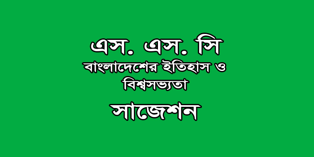 ssc History of Bangladesh and World Civilization suggestion, exam question paper, model question, mcq question, question pattern, preparation for dhaka board, all boards