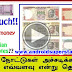 COST OF PRINT CURRENCY | ANDROID TAMIL