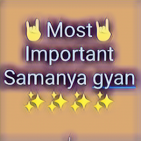 Most Important Smanya Gyan GK in Hindi