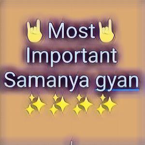 Most Important Smanya Gyan GK in Hindi