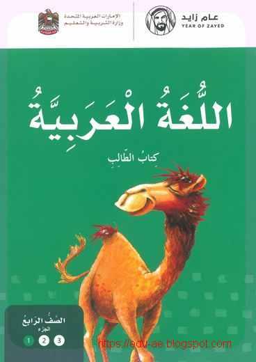 كتاب العربى للصف الرابع الفصل الدراسي الأول 2019-2020- تعليم الامارات