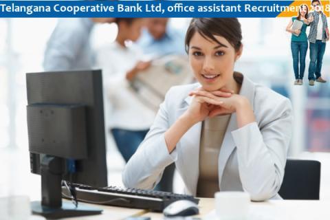 राज्य सहकारी बैंक लिमिटेड में कार्यालय सहायक भर्ती, 10वीं पास करें आवेदन