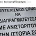 """Σε """"φιάσκο"""" το συλλαλητήριο της Αθήνας. Με γραφικότητες, γελοιότητες, και φαστιστονοσταλγούς ΦΩΤΟ"""