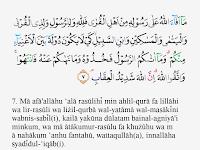 Tajwid Surat Al Hasyr Ayat 7