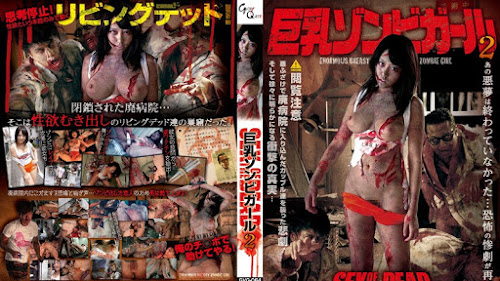 (GVG-064) SEX OF THE DEAD Zombie Big Girl 2