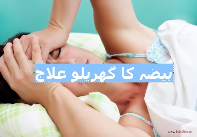 Haiza Ka Asan Gharelu ilaj - ہیضہ کا گھریلو علاج