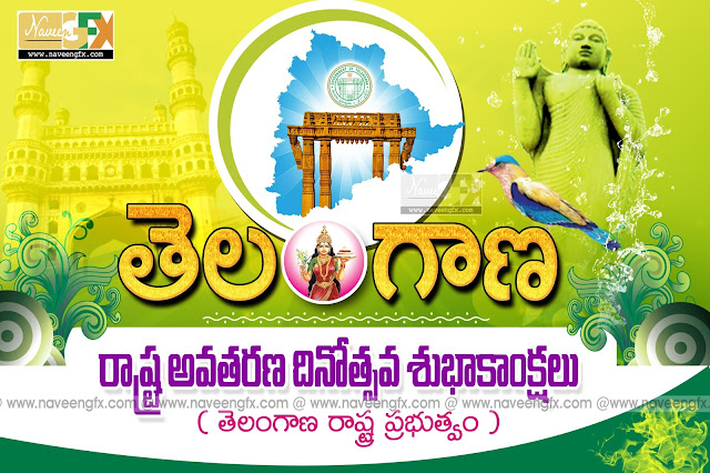 Telangana-formation-day-telugu-posters-greetings-wishes-sms-naveengfx.com