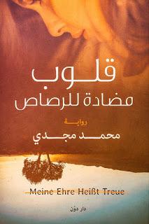للتحميل : رواية قلوب مضادة للرصاص – محمد مجدي Pdf