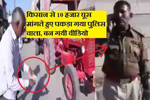 policemen-caught-asking-rs-10000-bribe-from-kisan-video-viral