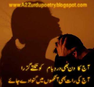 2 Line Urdu Sad Aankhein Poetry Shayari, din shayari dard shayari ankhy shayari 2 line design poetry , poetry, sms
