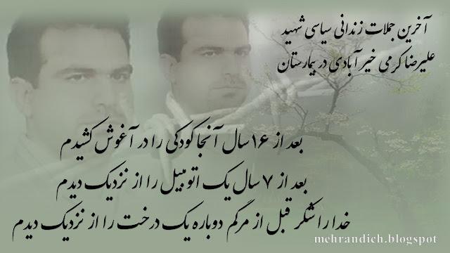 زندانی سیاسی شهید علیرضا کرمی خیر آبادی
