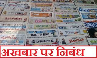 अखबार पर निबंध। Essay on Newspaper in Hindi