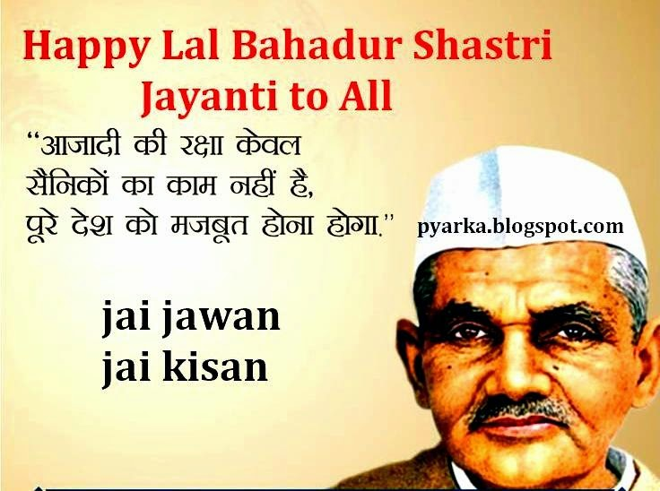 Lal Bahadur Shastri Jayanti Hindi sms message quotes wishes greetings image pics photo
