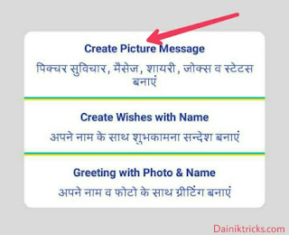 Create shayri picture