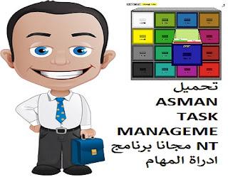 تحميل ASMAN TASK MANAGEMENT مجانا برنامج ادراة المهام