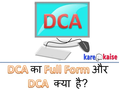 DCA-KA-FULL-FORM-KYA-HAI