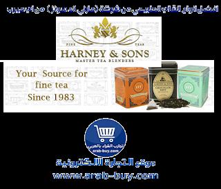 افضل انواع الشاي الطبيعي من شركة(هارنياندسونز)  من اي هيرب best iherb tea