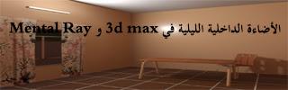 الأضاءة الداخلية الليلية في 3d max و Mental Ray