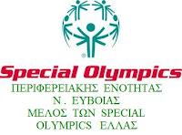 Πανελλαδικοί Αγώνες Ποδηλασίας Special Olympics