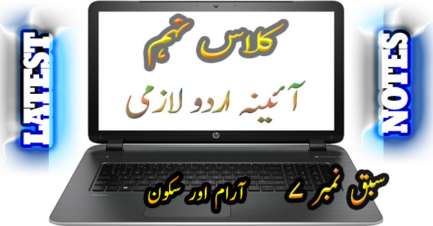 9th / IX / SSC-I Urdu Notes Sabaq # 7 Aram Aur Sukoon سبق نمبر ۷ آرام اور سکون