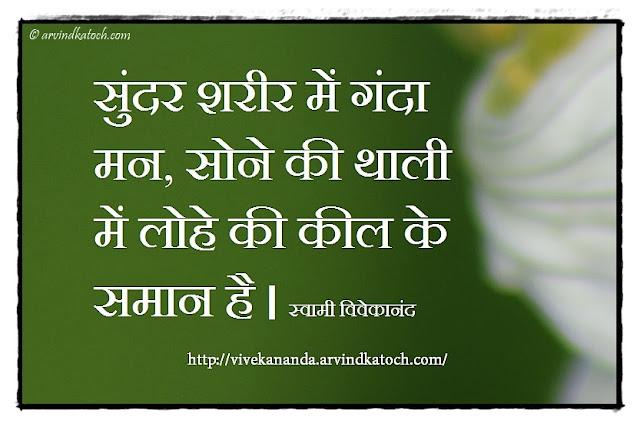 Vivekananda, Hindi Thought, Dirty mind, beautiful body, सुंदर, शरीर, गंदा मन,