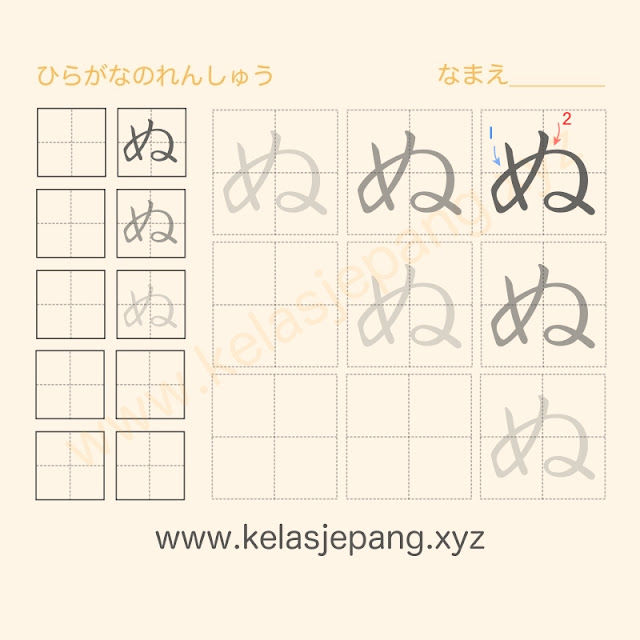 belajar hiragana dasar