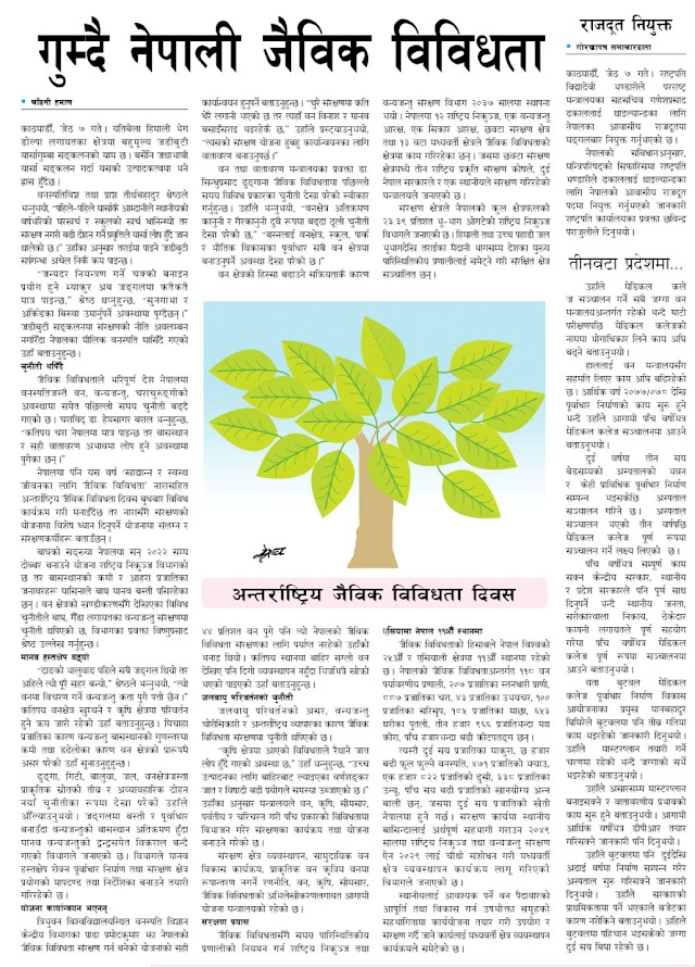 Problems in Biodiversity Conservation in Nepal