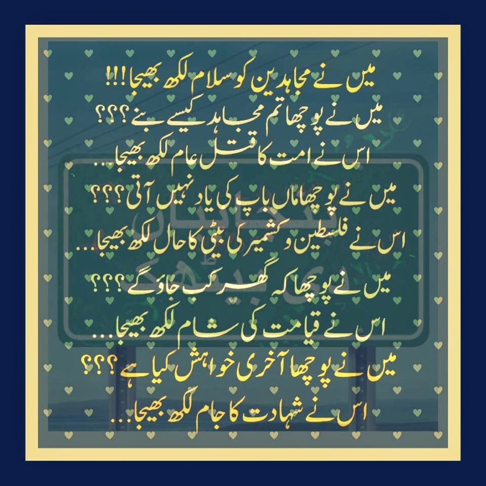 Sad Quotes Wallpapers In Urdu Mix Poetry Collection Islamic Poetry Wallpapers