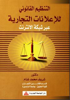 التنظيم القانوني للإعلانات التجارية عبر شبكة الانترنيت - شريف محمد غنام
