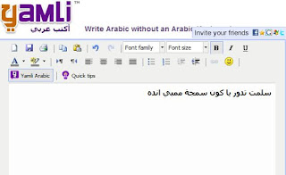 Cara Membuat Tulisan Arab Di Facebook Cocok Untuk Update Status