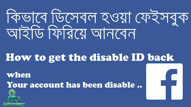 ডিসেবল ফেইসবুক আইডি কিভাবে ফিরিয়ে আনবেন । How To recover Disable Facebook Id .