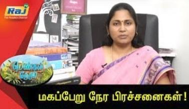 Health Care   Pengal Neram