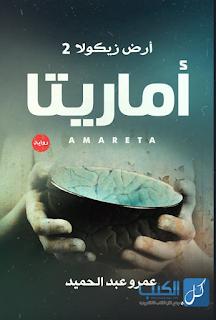 أرض زيكولا 2 - أماريتا - كتاب - تحميل