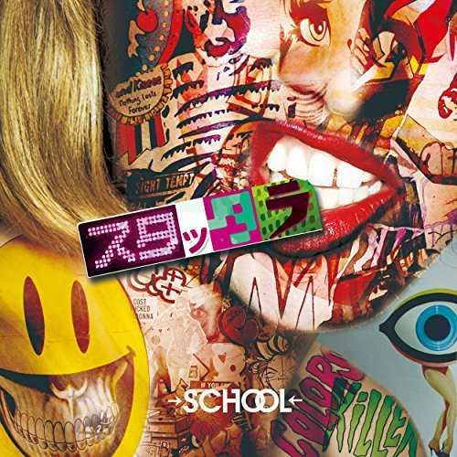 [Album] →SCHOOL← – スタッタラ (2015.10.07/MP3/RAR)