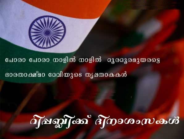 Republic Day Wishes Malayalam