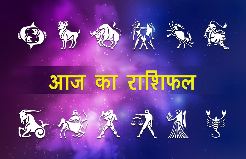 16-august-2018-rashifal-daily-horoscope-16th-day-of-august