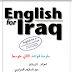 ملزمة قواعد اللغة الانكليزية للصف الثاني متوسط 2018